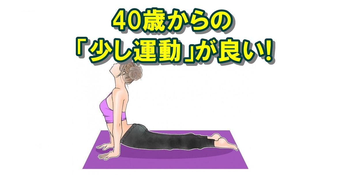 40歳からの「少し運動」が健康と良い体型に