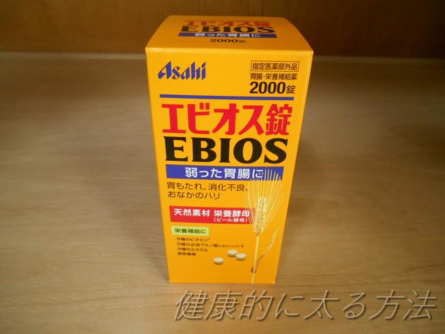 強力わかもと・エビオス錠の太る効果は?