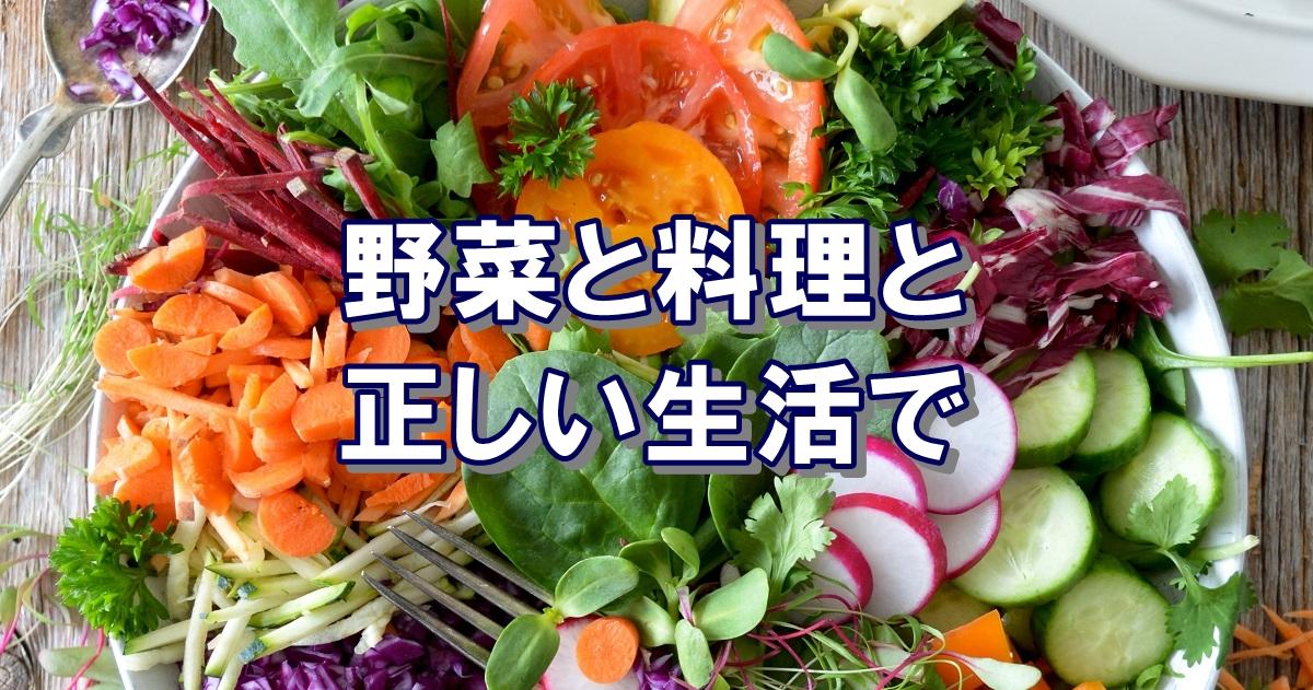 野菜と規則正しい生活で痩せすぎから抜け出そう
