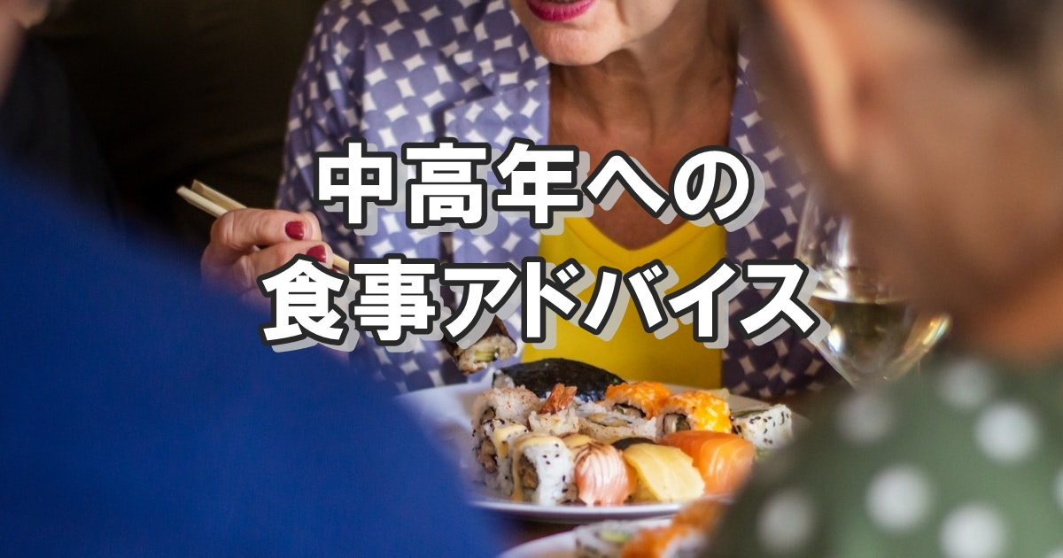 太りたい中高年への食事アドバイス。若い方も同じ?