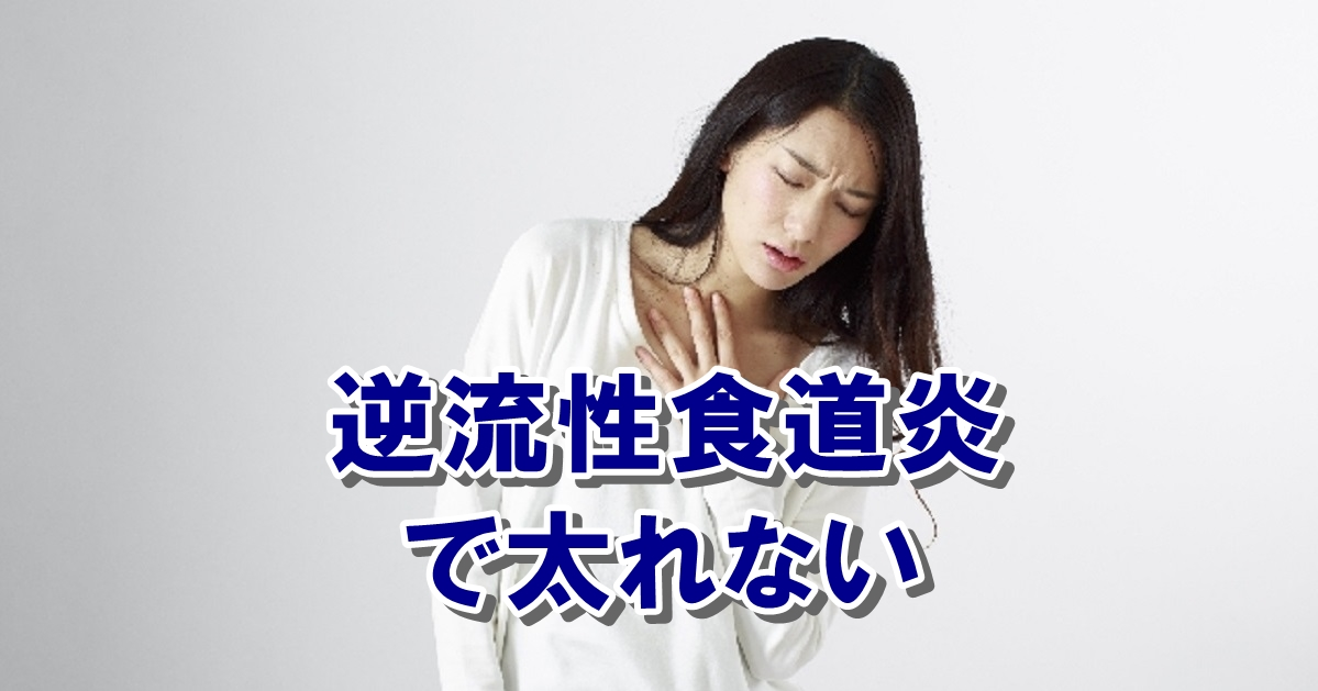 逆流性食道炎、摂食障害、拒食症で太れない