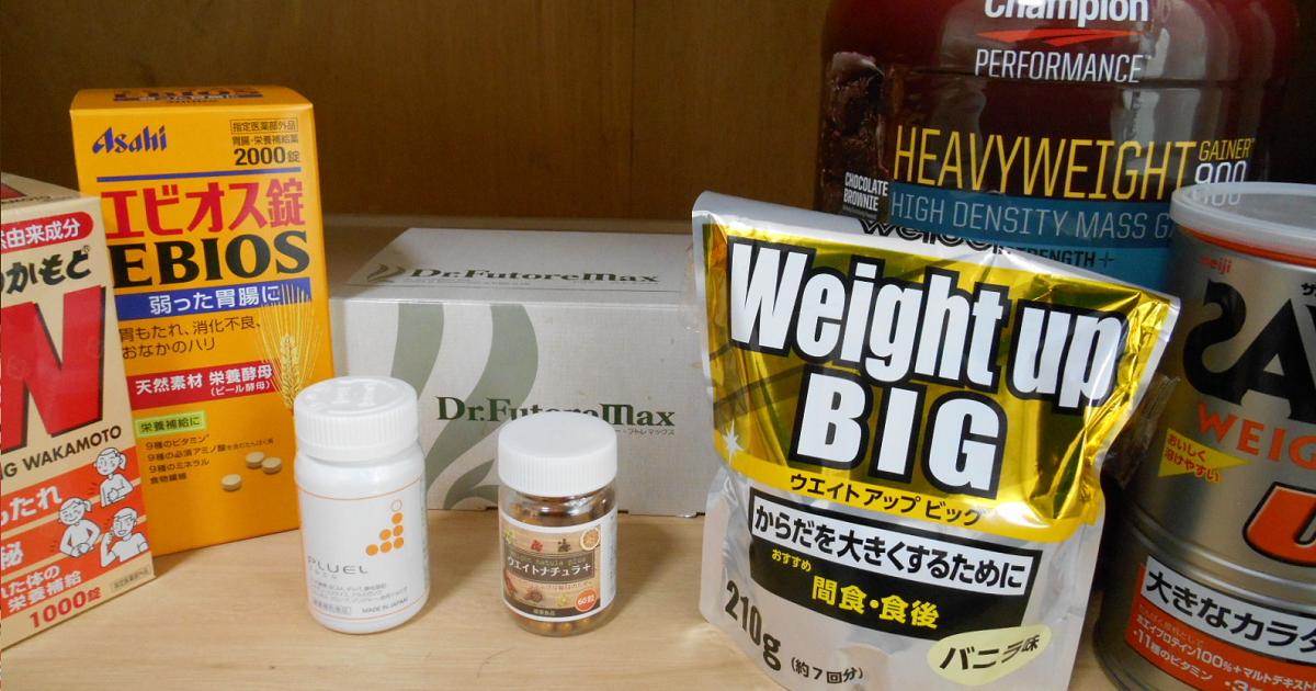 健康的に太りたい