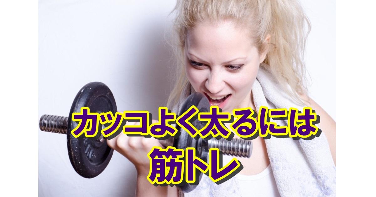食事、筋トレはカッコよく太る方法!