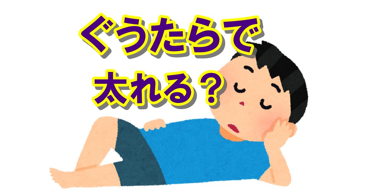 「食う寝る作戦」したら肝臓から病んだ件