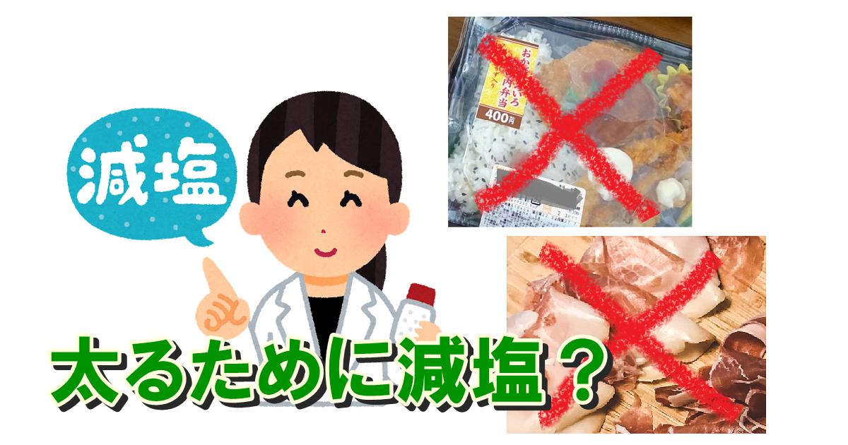 太る方法に、塩分と脂質の摂り過ぎが関係ある?