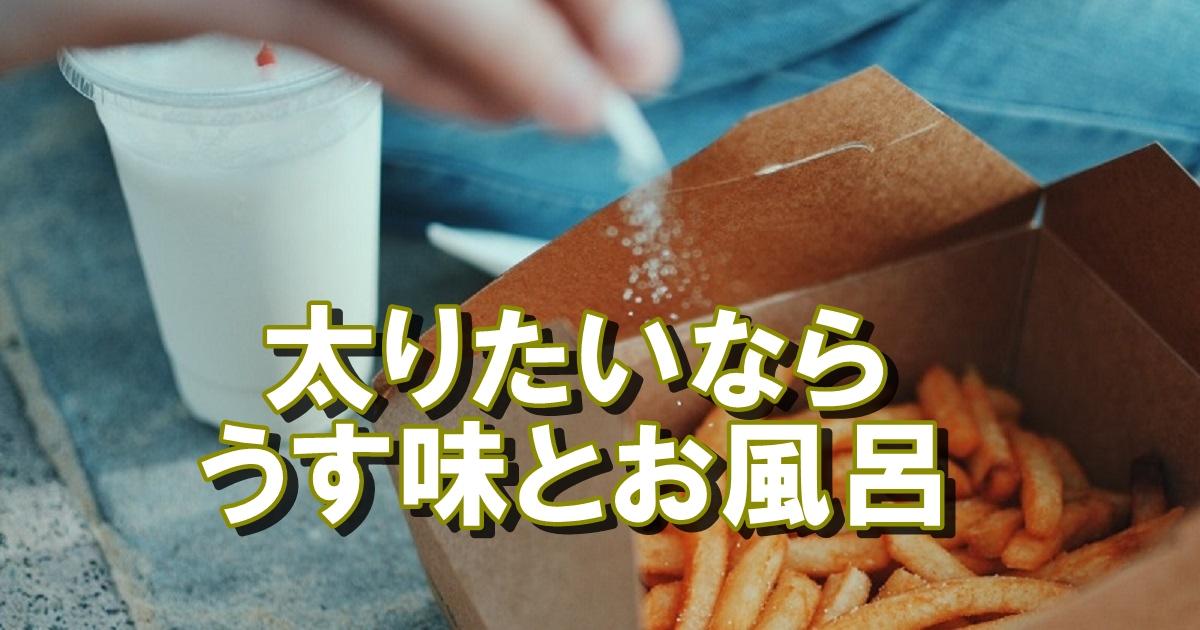 太りたいなら消化吸収のためにうす味とお風呂