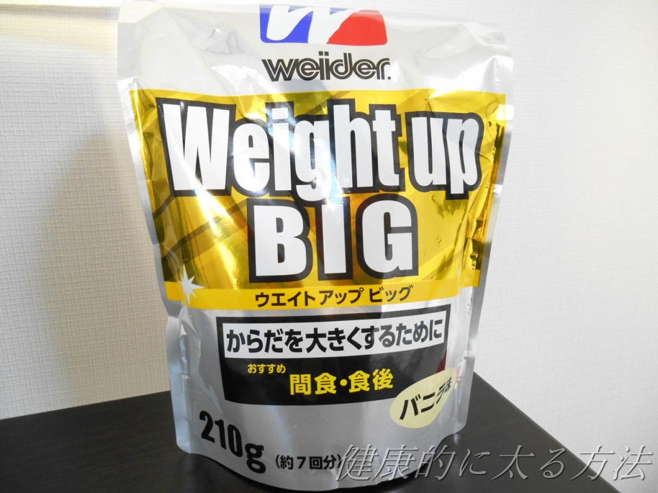 太るためにウイダー ウエイトアップビッグを試した