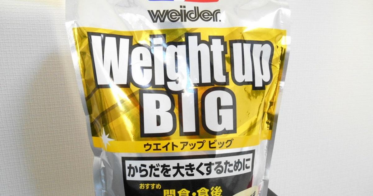 ウィダーのウェイトアップビッグは、効率よく栄養を摂りたい人、もっと体を大きくしたい人に向いてます。