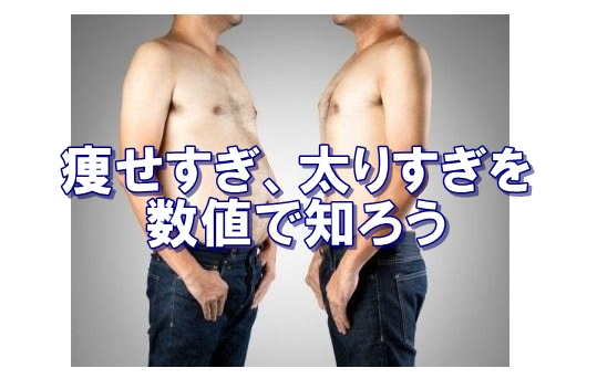 痩せすぎ、太りすぎの人がかかりやすい病気